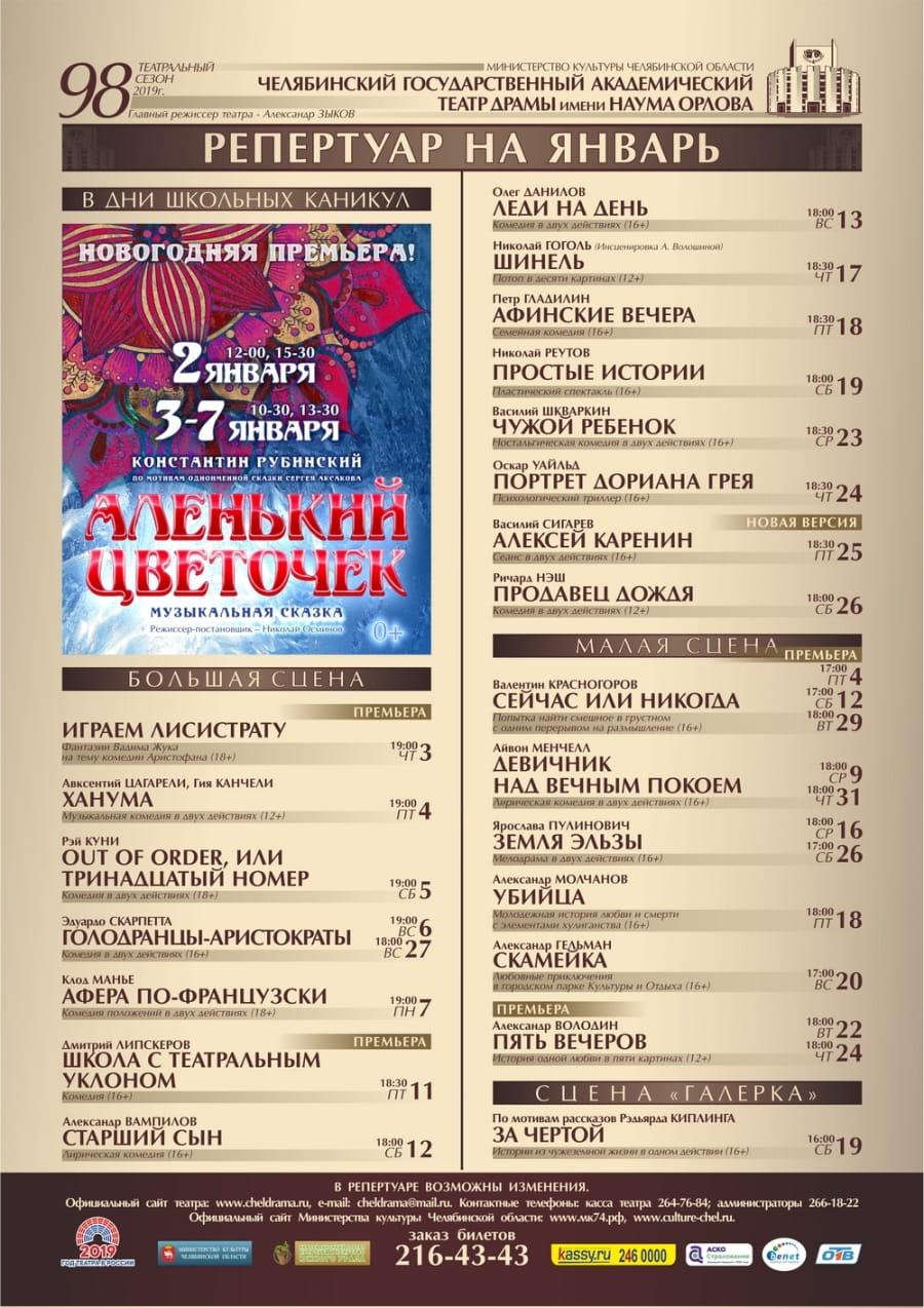 Театр драмы афиша февраль один театр афиша на июль 2016