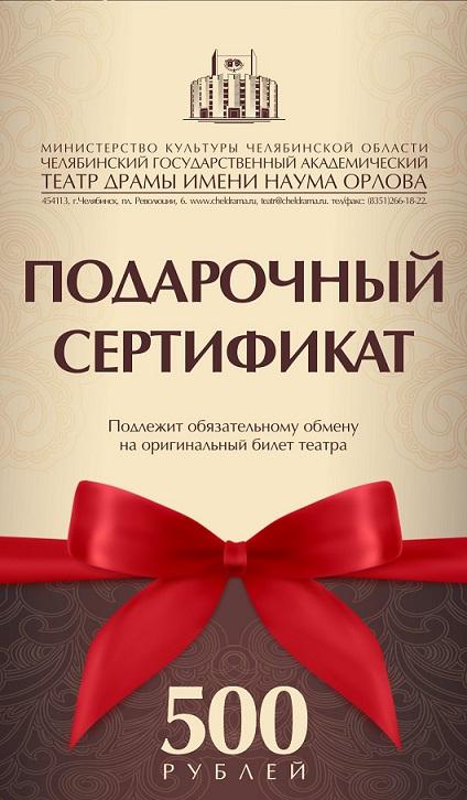 Подарочные сертификаты для покупки билетов в театр афиша кино нефтекумск